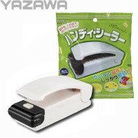 【直送品】【代引き不可】YAZAWA(ヤザワ) ハンディシーラー KS03ご注文後、当日〜1営業日後の出荷となります