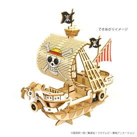 【直送品】【代引き不可】ki-gu-mi キャラクター ワンピース ゴーイング・メリー号ご注文後3〜4営業日後の出荷となります