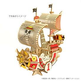【直送品】【代引き不可】ki-gu-mi キャラクター ワンピース サウザンド・サニー号ご注文後5〜6営業日後の出荷となります