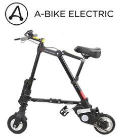 【直送品】【代引き不可】AI−484 A−bike electric 電動アシスト(前輪ノーパンク、後輪チューブ)