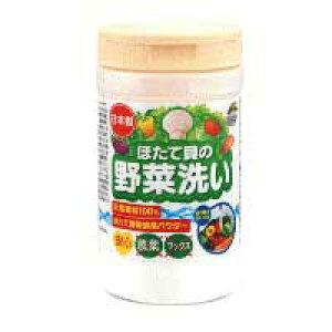 ほたて貝の野菜洗い 100g 洗浄用品 野菜洗浄除菌剤 北海道産 ホタテ貝 粉 パウダー 食品添加物 鮮度 維持 カット野菜 保持 野菜 ワックス 除去 野菜洗浄剤