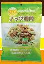 送料無料【ナッツ週間 154g×10個セット】持ち運びに便利な小分けタイプです。アーモンド、カシューナッツ、くるみのミックスナッツです。