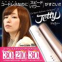 【最大500円クーポン】JETTY コードレス ヘアアイロン ジェティSLJ-01