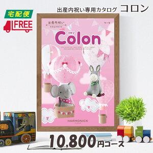 【カタログギフト】【ギフトカタログ】【送料無料】Colon コロン 出産内祝いカタログギフト (ケーキ)【お返し】【内祝い】