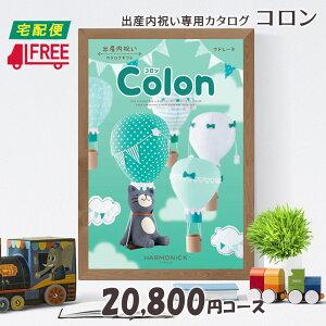 【カタログギフト】【ギフトカタログ】【送料無料】Colon コロン 出産内祝いカタログギフト (マドレーヌ)【お返し】【内祝い】