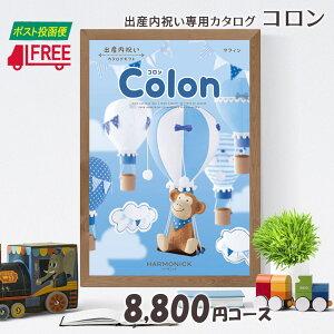 【カタログギフト】【ギフトカタログ】【送料無料】Colon コロン 出産内祝いカタログギフト (マフィン)【お返し】【内祝い】