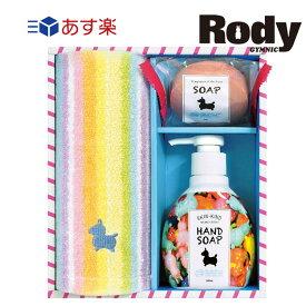 【ポイントアップ】【当日発送】ロディ Rody ハンドソープ&タオルセット (R-10F)【内祝い】【お返し】【お祝い】【ギフト】【ご挨拶】【快気祝い】【法事】【結婚】【ラッキーシール対応】