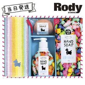 【ポイントアップ】【当日発送】ロディ Rody ハンドソープ&タオルセット (R-15F)【内祝い】【お返し】【お祝い】【ギフト】【ご挨拶】【快気祝い】【法事】【結婚】【ラッキーシール対応】