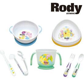 【ポイントアップ】【当日発送】Rody ベビーロディ 食器セット (3680)【内祝い】【お返し】【お祝い】【ギフト】【お誕生日】【お食い初め】【バースデー】【ラッキーシール対応】