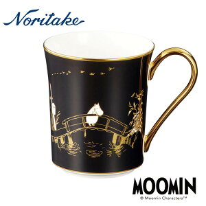 【ポイントアップ】【取り寄せ】Noritake ノリタケ ムーミンコレクション 「ムーミン谷の彗星」シリーズ マグカップ【内祝い】【お返し】【お祝い】【ギフト】【贈り物】【プレゼント