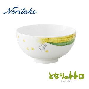 【ポイントアップ】【取り寄せ】Noritake ノリタケ となりのトトロ 野菜シリーズ 飯碗(トウモロコシ)【内祝い】【お返し】【お祝い】【ギフト】【贈り物】【プレゼント】【ご挨拶】【