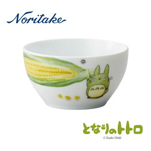 【ポイントアップ】【取り寄せ】Noritake ノリタケ となりのトトロ 野菜シリーズ 11cmボウル(トウモロコシ)【内祝い】【お返し】【お祝い】【ギフト】【贈り物】【プレゼント】【ご挨