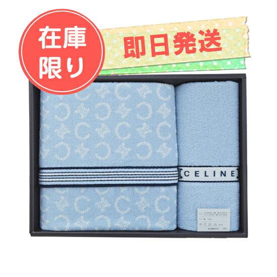 【当日発送】セリーヌ CELINE バス・フェイスタオルセット ブルー (TSH4998105)【内祝い】【お返し】【お祝い】【ご挨拶】【法事】【結婚】【ラッキーシール対応】