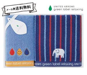 【ポイントアップ】【ポスト投函便】UNITEDARROWS green labelrelaxing ユナイテッドアローズ グリーンレーベルリラクシング フェイス・ウォッシュタオルセット ブルー(U-24152)【ご自宅用】【送料