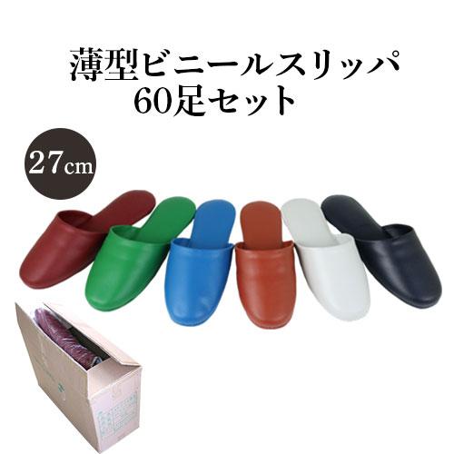 業務用 スリッパ 薄型ビニールスリッパ 60足セット メンズ レディース 27cm 名入れ可 COLOR-NOBLE カラーノーブル