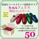S-6Aフェリス 抗菌ビニールスリッパ 50足セット前開きタイプ 内寸25.5cm 全5色 名入れ可