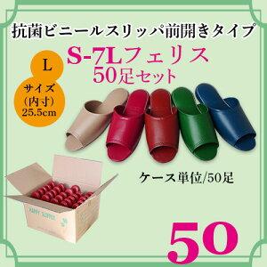 ビニールスリッパS-7Lフェリス50足セット/ケース