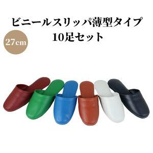 業務用 スリッパ 薄型ビニールスリッパ 10足セット メンズ レディース 27cm 名入れ可 COLOR-NOBLE カラーノーブル