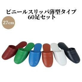 業務用 抗菌 薄型 ビニールスリッパ 27cm COLOR-NOBLE カラーノーブル 60足セット (名入れ可)