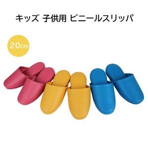 業務用 スリッパ キッズ 子供 ビニールスリッパ 全3色20cm 名入れ可 T-NR-28