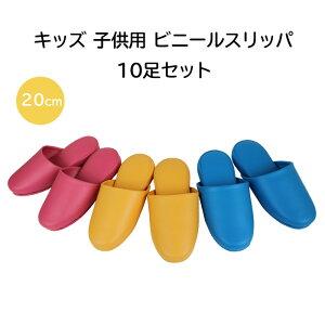 業務用 スリッパ キッズ 子供 ビニールスリッパ 10足セット 全3色20cm 名入れ可 T-NR-28