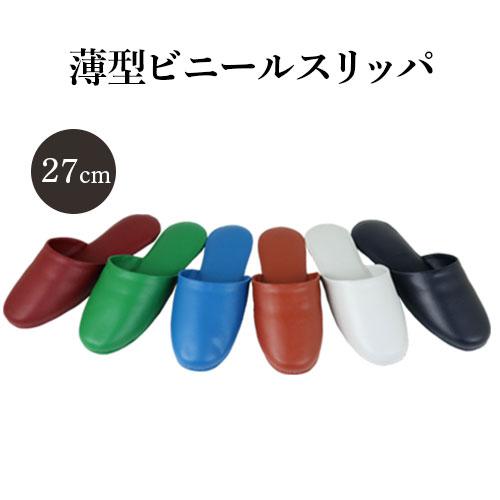 業務用 スリッパ 薄型ビニールスリッパメンズ レディース 27cm 名入れ可COLOR-NOBLE カラーノーブル