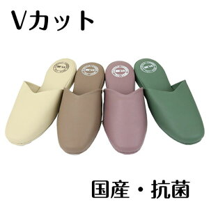 日本製 抗菌 業務用スリッパ Vカット レザー 西田スリッパ 26cm 10足セット