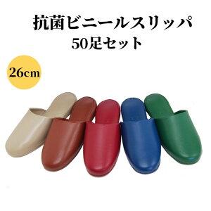 業務用 抗菌 ビニールスリッパ 26cm S-5C 50足セット (名入れ可)