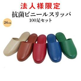 【法人様限定】業務用 抗菌 ビニールスリッパ 26cm S-5C 100足セット (名入れ可)