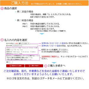 【共通】名入れ説明4