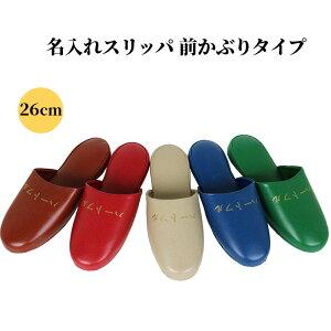 (名入れご注文専用)業務用 スリッパ ビニールスリッパ 26cm 全5色 名入れ可 S-5C