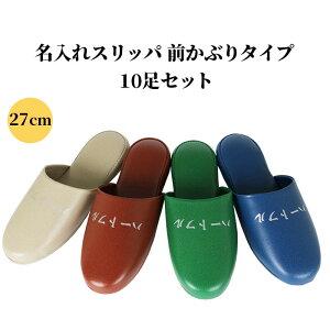 (名入れご注文専用)業務用 スリッパ ビニールスリッパ 10足セットメンズ レディース 27cm 全4色 名入れ可 S-8K
