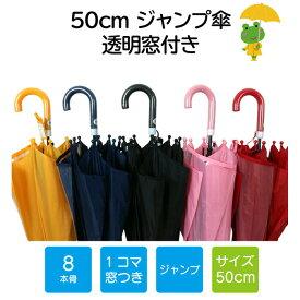 傘 子供用 年長〜低学年 一コマ透明窓 ジャンプ 50cm 81-5038