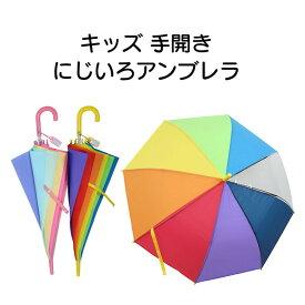 傘 ●キッズ にじいろアンブレラ 53cm 1コマ透明窓 手開き グラスファイバー レインボー 83383-83384