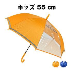 傘 子供用 ジャンプ傘 一コマ透明窓付 反射テープ付 55cm AGJ-5565