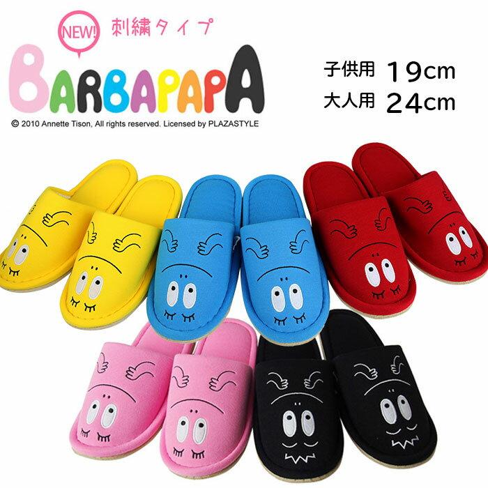 バーバパパ スリッパ 刺繍タイプ大人 子ども 2サイズ 全5色