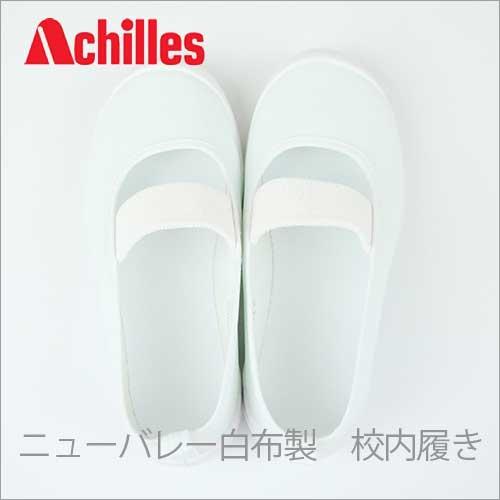 アキレス ニューバレー 上履き 白 15cm〜26cm 日本製
