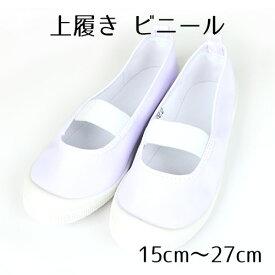 上履き 子供 大人バレーシューズ ビニールバレーシューズ 白 15cm〜27cm BS-3000