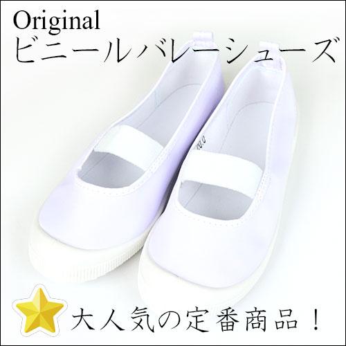 上履き ビニールバレーシューズ 白 15cm〜27cm