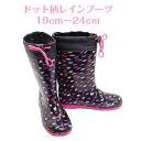 長靴 キッズ レインブーツ ドット 水玉 女の子 小学生 フード付き 19cm 20cm 21cm 22cm 23cm 24cm