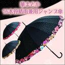 【あす楽対応】16本骨華まどか丈夫なグラスファイバー骨 ジャンプ傘雨兼用傘 UVカット