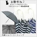 日傘 傘 レディース 晴雨兼用傘 猫 ネコ ピコレース 50cm UVカット 黒/紺