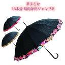 傘 レディース 日傘 華まどか 丈夫 グラスファイバー 16本骨 ジャンプ傘 晴雨兼用傘 UVカット