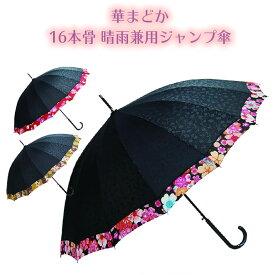 日傘 傘 レディース 晴雨兼用傘華まどか 16本骨 ジャンプ傘 UVカット