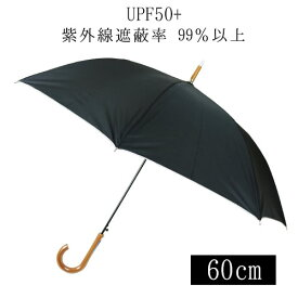 日傘 傘 レディース 晴雨兼用傘 大きめ 60cm 無地 UVカット