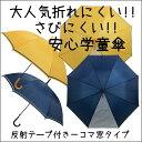 傘 子供用 55cm ジャンプ傘 一コマ透明窓付 反射テープ付 紺/黄...