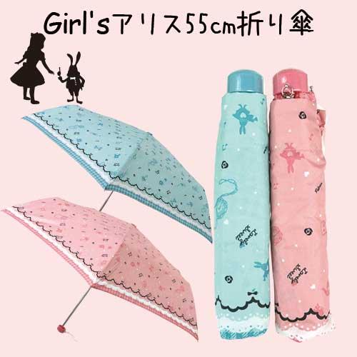 傘 子供用 55cm 折りたたみ傘 アリス 女の子 ピンク/サックス 小学生