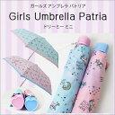 傘 子供用 55cm 折りたたみ傘 ドリーミー ミニ 女の子 ピンク/サ...