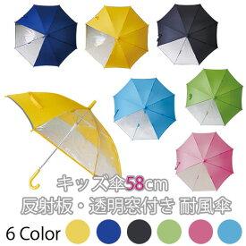 傘 子供用 58cm 透明窓 女の子 男の子 小学生 ジャンプ傘 反射テープ 軽量 77-5801
