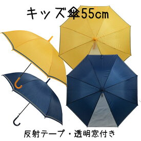 傘 子供用 55cm ジャンプ傘 一コマ透明窓付 反射テープ付 紺/黄色 小学生